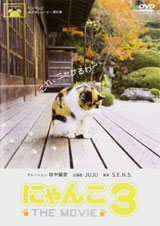 にゃんこ THE MOVIE 3 DVD