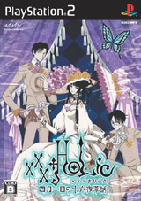 xxxHOLiC PS2 GAME